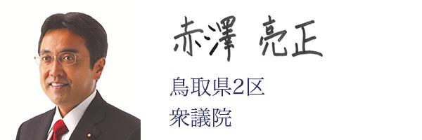 赤澤亮正議員