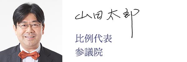 山田太郎議員