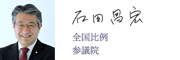 石田昌宏議員