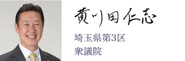 黄川田仁志議員