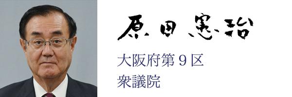 原田憲治議員