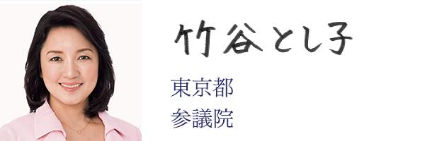 竹谷とし子議員