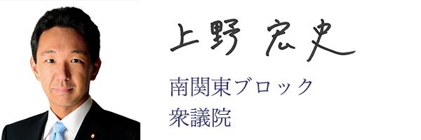上野宏史議員