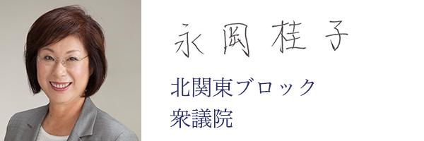 永岡桂子議員