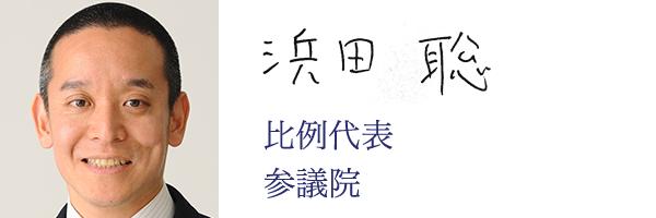 浜田聡議員