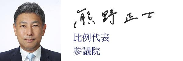 熊野正士議員