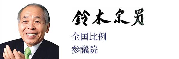 鈴木宗男議員