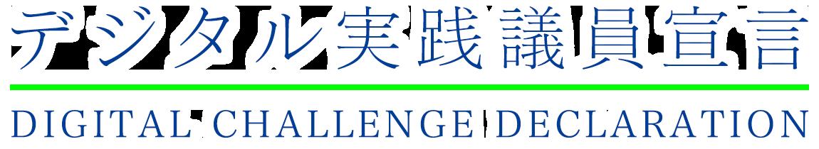 デジタル実践議員宣言 DIGITAL CHALLENGE DECLARATION